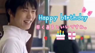 (羽生結弦 ) Yuzuru Hanyu _24rd Happy birthday 羽生結弦 検索動画 20