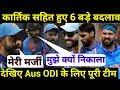 India Vs Australia ODI 2019: Team India full squad, Big Change.