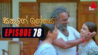 Sakuge Lokaya (සකූගේ ලෝකය) | Episode 78 | 18th August 2021 | Sirasa TV Thumbnail