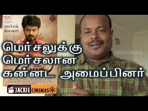 Mersal Vijay  Film Releasing Issue   at  Bangalore  Theater  | First Time problem For Vijay Movies
