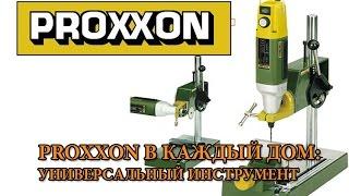 PROXXON в каждый дом: универсальный инструмент(В этом видео рассмотрим универсальную сборку от Proxxon. А так же, я расскажу те минусы и плюсы, которые я выявил..., 2014-12-31T14:09:02.000Z)
