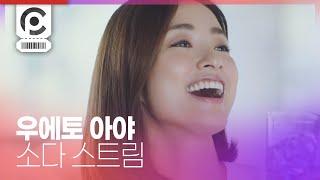 """[광고만 자막] 우에토 아야 """"소다스트림&qu…"""