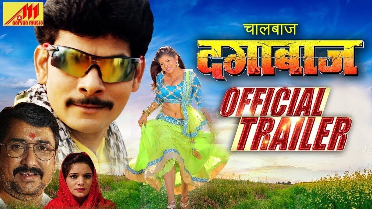 Chaalbaz Dagabaaz (Official Trailer) - Manoj R Pandey, Pragya Tiwari | Superhit Bhojpuri Movie 2019