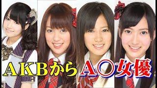 AKB48・SKE48からA◯女優に転身したメンバーをまとめました。 【不祥事・疑惑・ゴシップ】AKBスキャンダル総まとめ【Seraph】 https://youtu.be/XxCOt3BIXVA 新しく ...