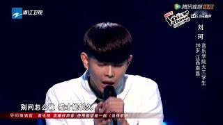 the voice of china 3 中國好聲音 第3季 2014 08 01 刘珂 我知道你很难过 hd complete 完整