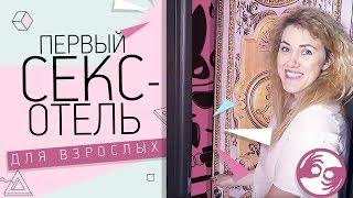 Секс-отель Киев