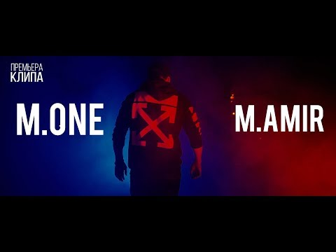 M.One (Master Ismail) ft. Mr.Amir - Baby Lak (2019)