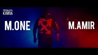 Премьера клипа | M.ONE ft M.AMIR | Baby LAK