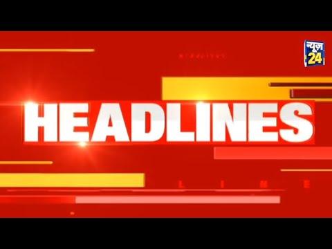 8 AM News Headlines | Hindi News | Latest News | Top News | Today's News | News24