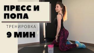 Тренировка Пресса и Попы Упражнения для Ягодиц и Пресса в Домашних Условиях За 9 Мин