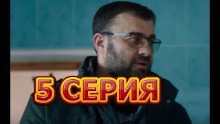 Гадалка 5 серия - Полный анонс