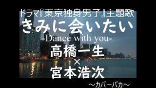 きみに会いたい-Dance with you-(高橋一生)ドラマ『東京独身男子』主題歌  カバー