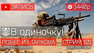 ⭕ [RUS] Escape From T...