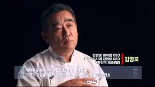 김영모과자점 홍보영상
