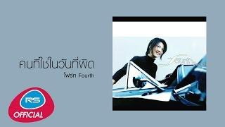 คนที่ใช่ (ในวันที่ผิด) : Fourth | โฟร์ท | Official Audio