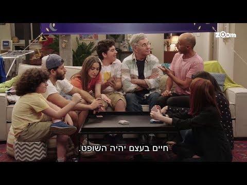 צפוף 2 פרק 2 - לשחק טאקי עם ממציא הטאקי