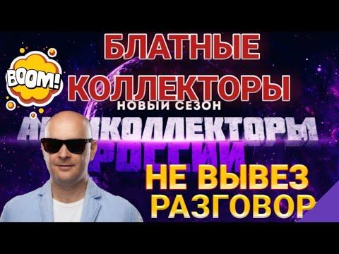 КОЛЛЕКТОР НЕ ВЫВЕЗ РАЗГОВОР / БЛАТНЫЕ КОЛЛЕКТОРЫ /