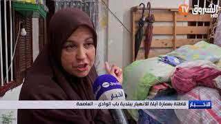 عائلات تعايش الخوف في بنايات الموت بأعالي باب الوادي في العاصمة
