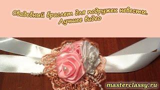 DIY. Marriage hand-made. Браслет для подружек невесты. Подробное видео