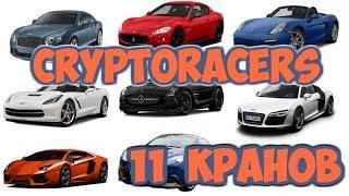 CryptoRacers - 11 Кранов.