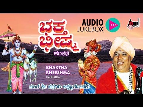 Bhaktha Bheeshma   Kannada Harikathe   Rendered By : Sant Bhadragiri Achutha Das