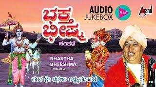Bhaktha Bheeshma | Kannada Harikathe | Rendered by : Sant Bhadragiri Achutha Das