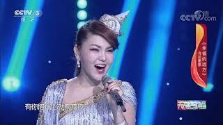 《天天把歌唱》 20200626| CCTV综艺