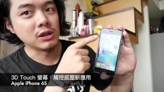 【3C老實說】Apple iPhone 6S 開箱動手玩