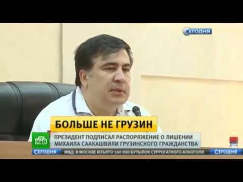 Михаила Саакашвили лишили