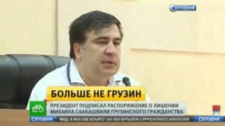 Михаила Саакашвили лишили грузинского гражданства