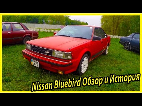 Nissan Bluebird Turbo обзор и история модели. Классические японские автомобили 80-х годов