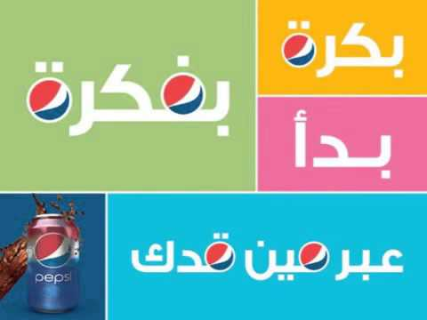Pepsi Egypt New Commercial Song With Lyrics