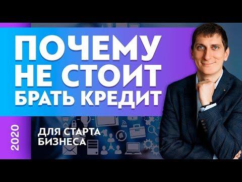 Почему не стоит брать кредит для старта бизнеса? 4 причины не брать кредит   Александр Федяев