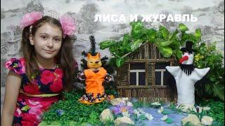 ЛИСА И ЖУРАВЛЬ Русская народная сказка для детей The Fox and the Crane Russian Folk Tale