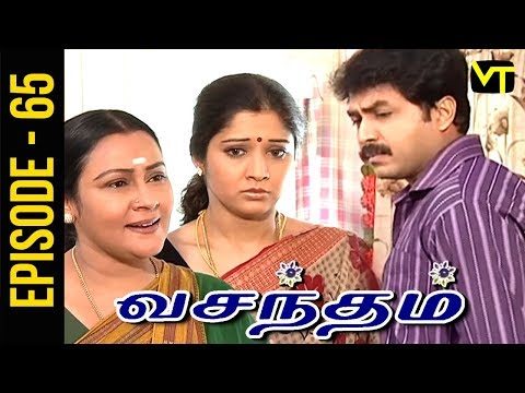 Vasantham Tamil Serial Episode 65 exclusively on Vision Time. Vasantham serial was aired by Sun TV in the year 2005. Actress Vijayalakshmi suited the main role of the serial. Vasantham Tamil Serial ft. Vagai Chandrasekhar, Delhi Ganesh, Vathsala Rajagopal, Shyam Ganesh, Vishwa, Durga and Priya in the lead roles. Subscribe to Vision Time - http://bit.ly/SubscribeVT  Story & screenplay : Devibala Lyrics: Pa Vijay Title Song : D Imman.  Singer: SPB Dialogues: Bala Suryan  Click here to Watch :   Kalasam: https://www.youtube.com/playlist?list=PLKrQXcb2YJU097x60nl4osYp1hB4kYJ-7  Thangam: https://www.youtube.com/playlist?list=PLKrQXcb2YJU3_Dm5GtlScXBPqc2pmX3Q5  Thiyagam:  https://www.youtube.com/playlist?list=PLKrQXcb2YJU3QSiSiTVOQ-lI4hDr2TQBl  Rajakumari: https://www.youtube.com/playlist?list=PLKrQXcb2YJU3iijZXtnzeMvAjRVkdMrAR   For More Updates:- Like us on Facebook:- https://www.facebook.com/visiontimeindia Subscribe - http://bit.ly/SubscribeVT