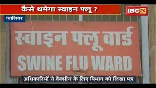Gwalior News MP: Swine Flu को लेकर Health Department लाचार |