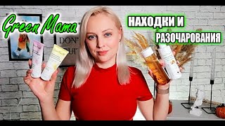 ❤️ Green Mama НАХОДКИ И РАЗОЧАРОВАНИЯбюджетная косметика уход за лицом и телом