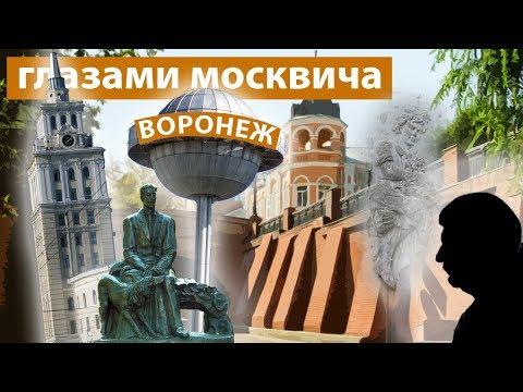 Парадоксы Воронежа: Взгляд москвича