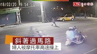 婦人斜著過馬路被摩托車高速撞上 影片曝光震驚網友