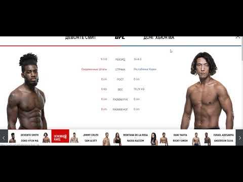 Прогноз и аналитика MMABets UFC 234: Крут-Алви, Ма-Смит. Выпуск №136.Часть 3/5