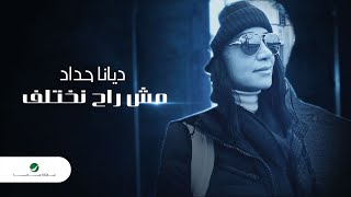 Diana Haddad .. Msh Rah Nkhtlif - Video Clip | ديانا حداد ..  مش راح نختلف - فيديو كليب