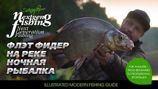 Флэт фидер на реке Рыбалка нового поколения