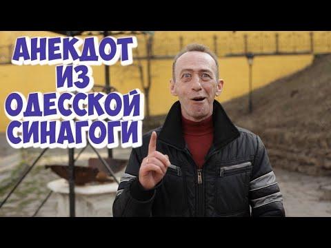 Анекдот по поводу: Анекдоты из одесской синагоги! Анекдот про евреев и налоги!