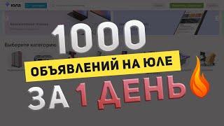 1000 объявлений в день, на доске объявлений Юла! Реальные кейсы, советы, фишки. В конце подарок! screenshot 2
