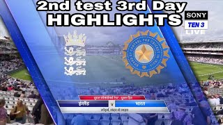 India vs england 2nd test day 3 match  highlights