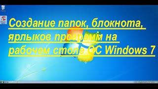 создание папок, блокнота, ярлыков программ на рабочем столе  Win 7