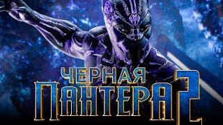 Черная Пантера 2 [Обзор] / [Трейлер 2 на русском]