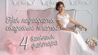 Собираетесь купить свадебное платье? Полезные советы от свадебного салона в Киеве