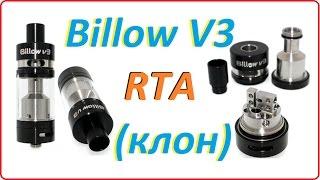 обзор, намотка и тест - Бак для электронной сигареты RTA Billow V3 (клон)
