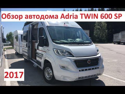 Автодом Adria Twin 600 SP 2017 в России с ГЛОНАСС. Обзор,